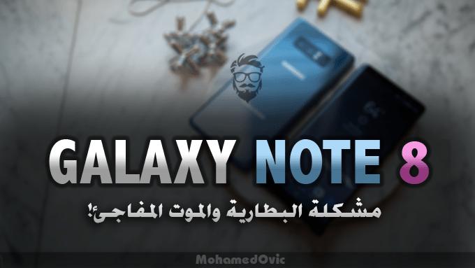شرح كيفية حل مشكلة البطارية | الموت المُفاجئ لهاتف Galaxy Note 8