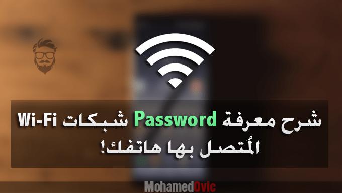 شرح معرفة كلمات السر الخاصة بشبكات Wi-Fi المُتصل بها هاتفك