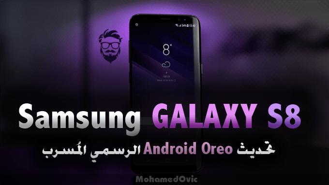 تثبيت تحديث Android 8.0 Oreo الرسمي المُسرب لهاتف Galaxy S8