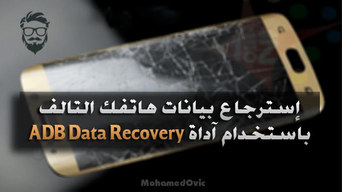 إسترجاع كافة بيانات هاتفك الأندرويد التالف باستخدام آداة ADB Data Recovery