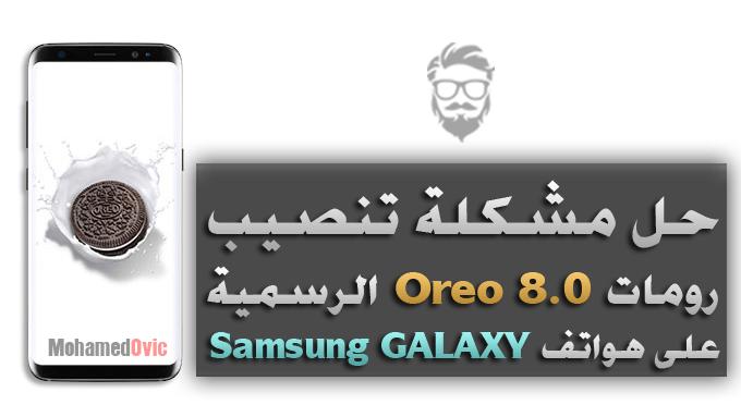 شرح حل مشكلة تنصيب رومات Oreo 8.0 الرسمية على هواتف سامسونج باستخدام Odin