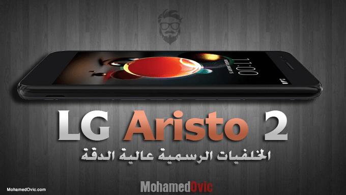 تحميل الخلفيات الأصلية لهاتف LG Aristo 2 عالية الدقة FHD