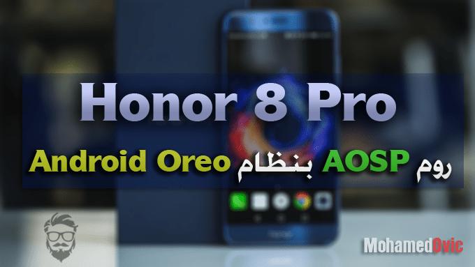 شرح تثبيت روم AOSP بنظام Android 8.0 Oreo على هاتف Honor 8 Pro