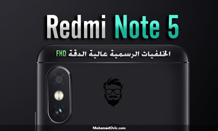 تحميل الخلفيات الرسمية (33 خلفية) لهاتفي Redmi Note 5 & Note 5 Pro
