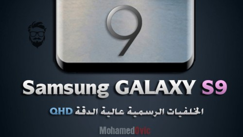 Samsung Galaxy S9 Stock QHD Wallpapers