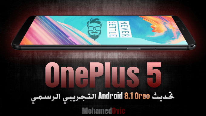 تحديث Android 8.1 Oreo التجريبي (OxygenOS Beta 6) لهاتف OnePlus 5