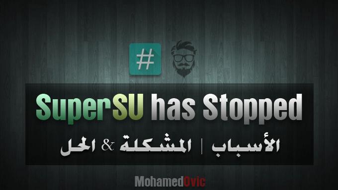 """شرح: كيفية إصلاح خطأ """"SuperSU has Stopped"""" على أجهزة أندرويد"""