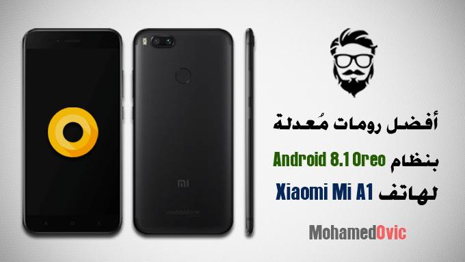 قائمة بأفضل رومات معدلة بنظام Android Oreo لهاتف Xiaomi Mi A1