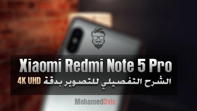 كيفية تصوير فيديو بدقة 4K UHD على هاتف شاومي Redmi Note 5 Pro