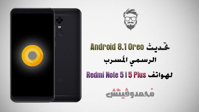 تثبيت تحديث Android 8.1 Oreo الرسمي (مُسرب) لهاتف Redmi 5 Plus