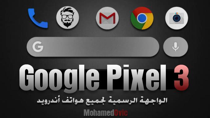 شرح: تحميل وتثبيت Google Pixel 3 Launcher على جميع هواتف أندرويد