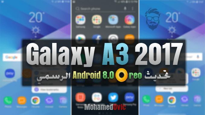 تثبيت تحديث Android 8.0 Oreo الرسمي لهاتف Samsung Galaxy A3 2017