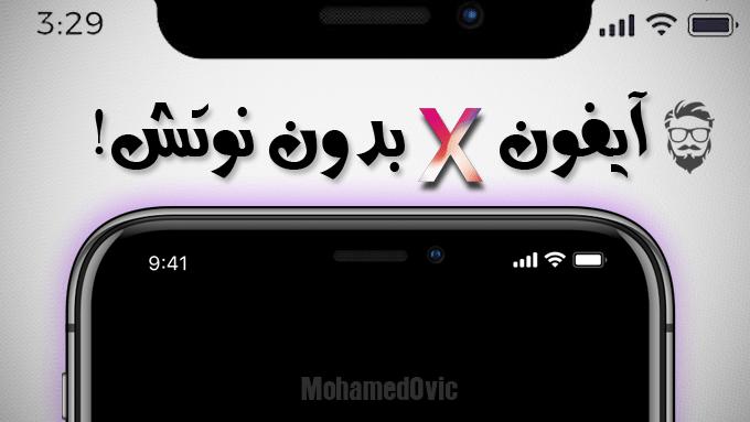 يُمكنك إخفاء النوتش (Notch) على هاتف iPhone X مع هذه الخلفيات!