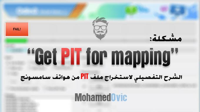 كيفية إستخراج ملف PIT | الخاص بنظام تقسيم الذاكرة بأجهزة سامسونج
