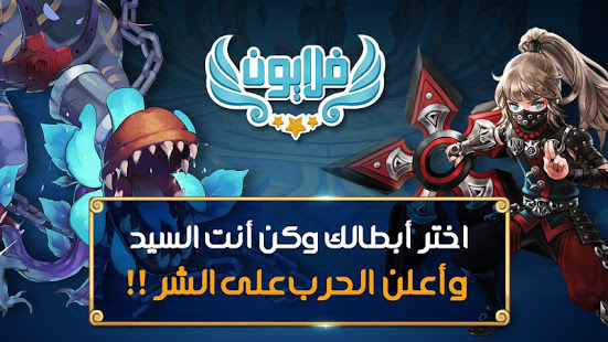 Flyon War Game for Android and iOS 01