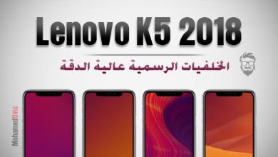 Lenovo K5 2018 Stock Wallpapers