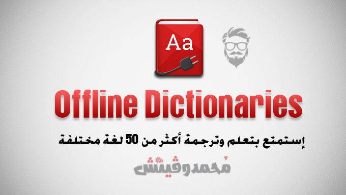 تطبيق Offline Dictionaries | إستمتع بترجمة أكثر من 50 لغة بدون إنترنت