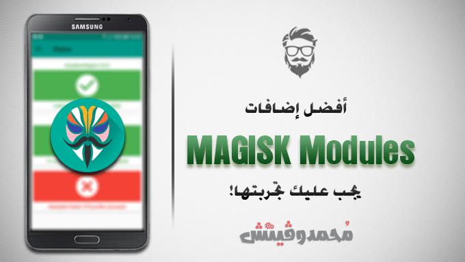 قائمة بأفضل 5 إضافات ماجيسك (Magisk Modules) يجب عليك تجربتها!