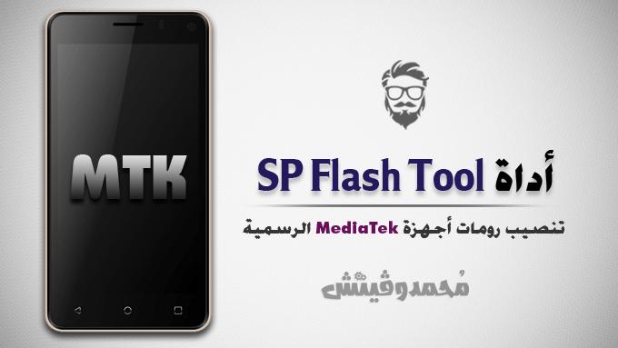 تحميل أداة SP Flash Tool (جميع الإصدارات) لتنصيب رومات MTK الرسمية