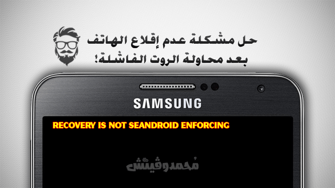 "شرح حل خطأ ""Recovery is not Seandroid Enforcing"" بأجهزة سامسونج"