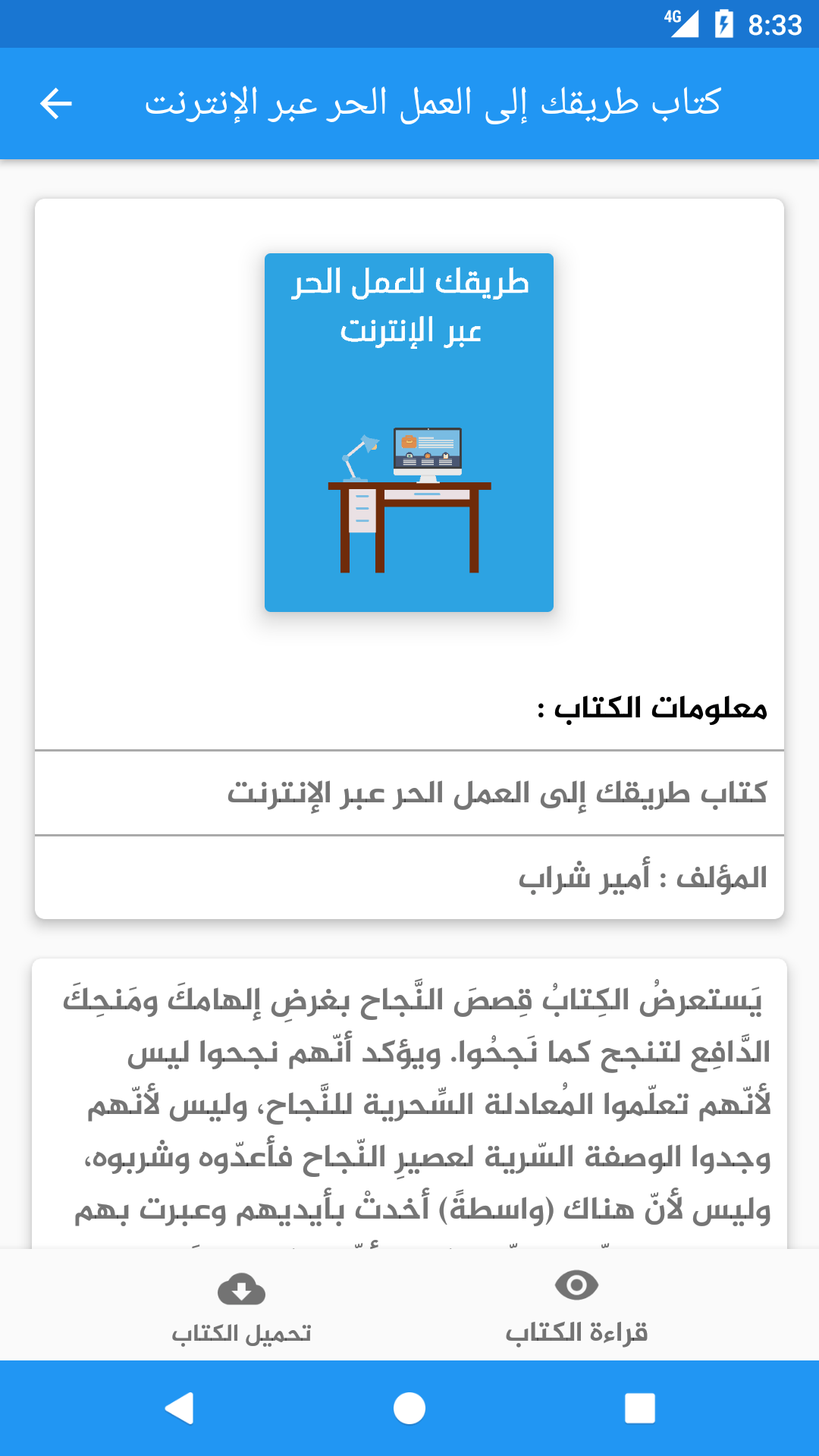 Learn Programming and Developing in Arabic with Masar Mobarmeg Mohamedovic 01
