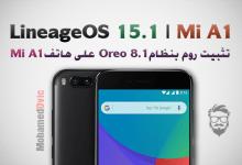 LineageOS 15.1 ROM for Xiaomi Mi A1