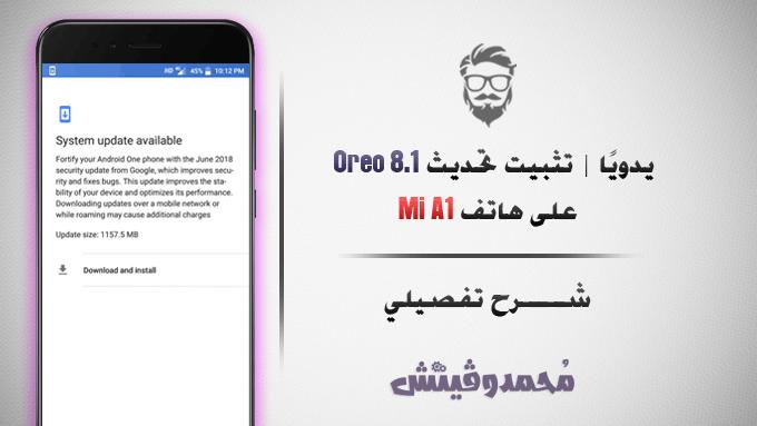تثبيت تحديث Android 8.1 Oreo الرسمي (9.6.3.0) لهاتف شاومي Mi A1