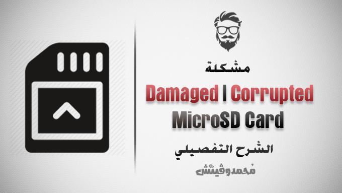 شرح كيفية إصلاح كروت ذاكرة SD التالفة بدون فورمات أو خسارة البيانات!