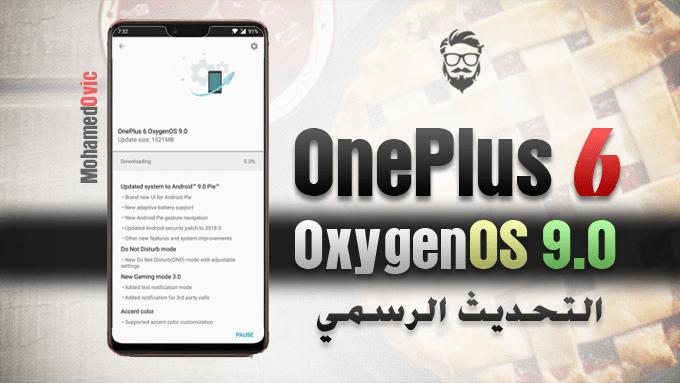 تثبيت تحديث Android Pie الرسمي (OxygenOS 9.0) لهاتف OnePlus 6