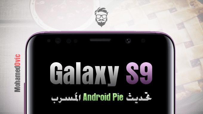 تحديث Android 9 Pie (إصدار Experience 10) لهاتف +Galaxy S9 | مُسرب