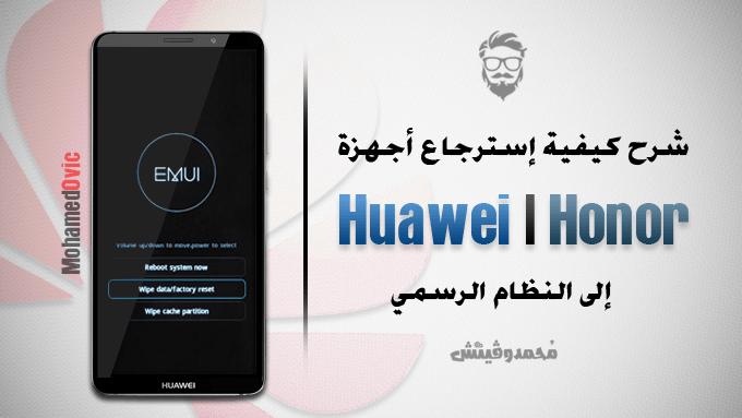 للمبتدئين: كيفية إسترجاع أجهزة Huawei   Honor إلى النظام الرسمي