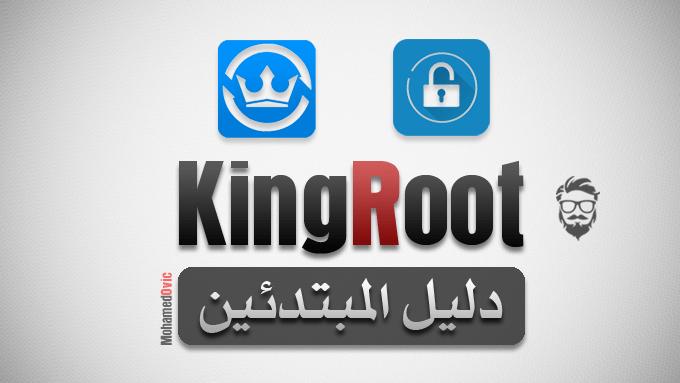 تطبيق KingRoot | كيفية عمل الروت من الهاتف مباشرةً، أو من الكمبيوتر!