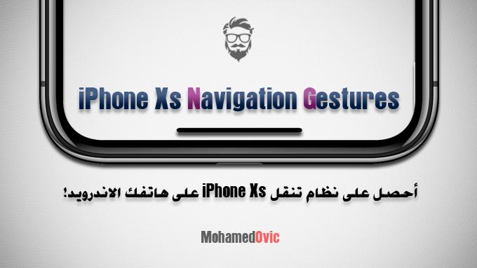 نظام تنقل Navigation Gestures من هاتف iPhone Xs لهواتف اندرويد