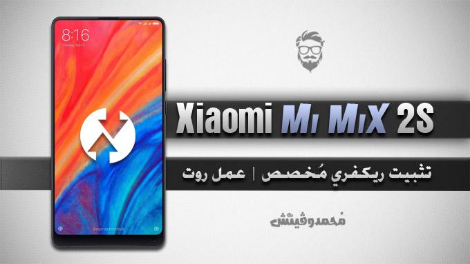 شرح عمل روت لهاتف Xiaomi Mi Mix 2S   تثبيت ريكفري TWRP المُطور