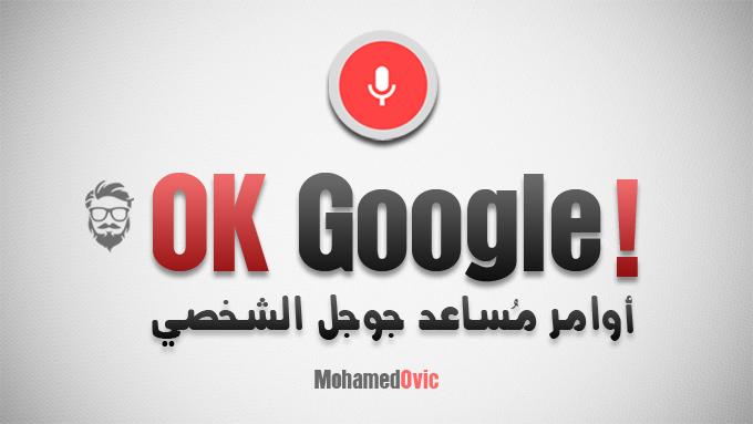 قائمة: 70 أمر لخاصية OK Google | مُساعد جوجل على أجهزة اندرويد