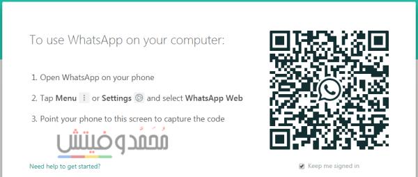 صفحة واتساب ويب الرسمية