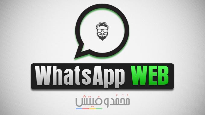 تحميل WhatsApp Web 2019   شرح كيفية إستخدامه على الويندوز & الماك