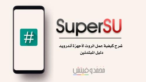شرح كيفية عمل الروت باستخدام SuperSU ZIP