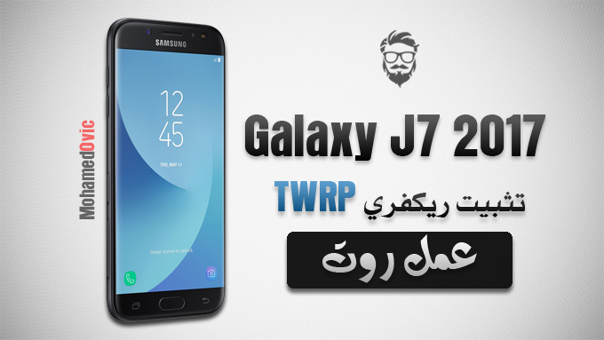 عمل روت لهاتف Galaxy J7 2017 بنظام Android Oreo   تثبيت ريكفري TWRP