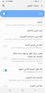 تحديث Android 9 Pie الرسمي (One UI 1.0) لهاتف Samsung Galaxy S9/S9+ 1