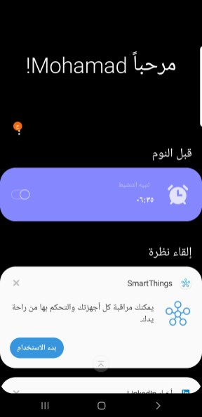 One-UI-Based-Android-9.0-Pie-Official-Firmware-Update-for-Samsung-Galaxy-S9-Mohamedovic (9)