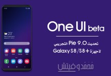 One UI based Android Pie beta for Galaxy S8 S8 Plus