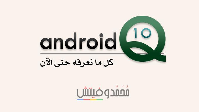 نظام اندرويد 10 (Q)   كل ما نعرفه حتى الآن عن إصدار الاندرويد العاشر!