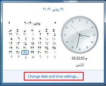 تغيير المنطقة الزمنية في ويندوز 7