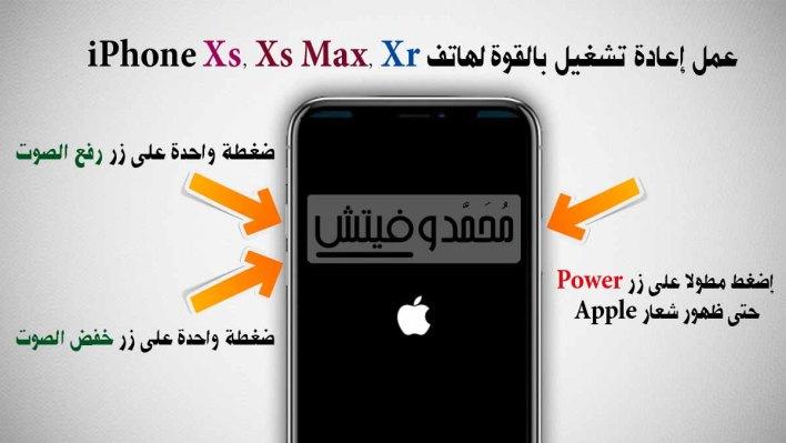 عمل إعادة تشغيل بالقوة لهاتف ايفون xs ماكس