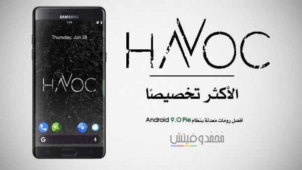 روم Havoc-OS بنظام اندرويد Q