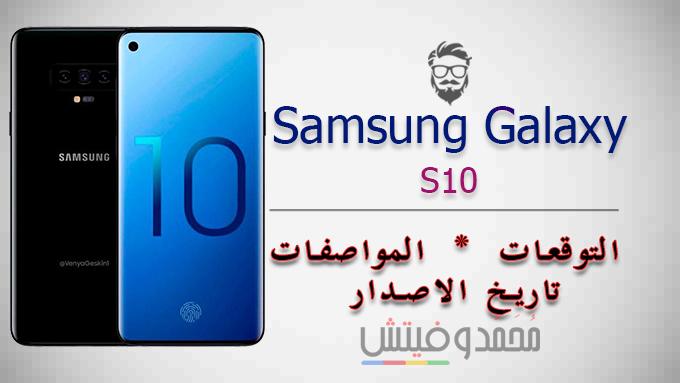 هاتف Samsung Galaxy S10 - التوقعات & الشائعات والتسريبات!
