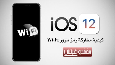 Share WiFi Password on iOS 12