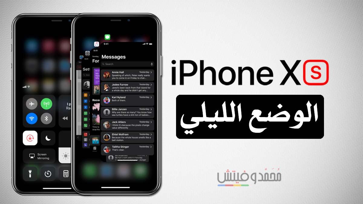 كيفية تشغيل الوضع الليلي 'Dark Mode' بهاتف iPhone Xs, Xs Max, Xr