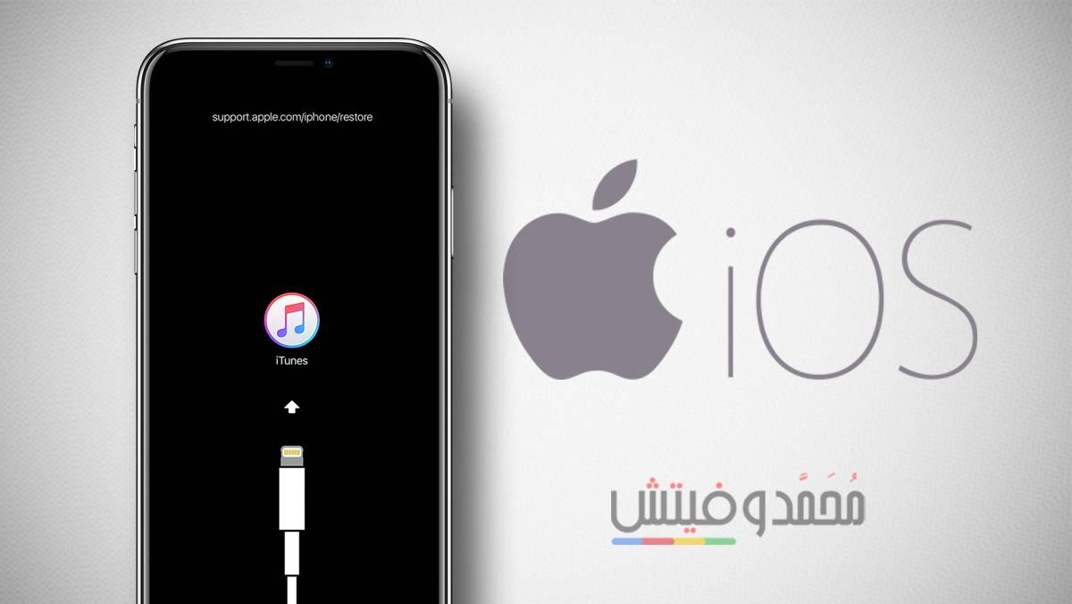 شرح كيفية الرجوع لنظام iOS 11.4.1 بعد تثبيت تحديث iOS 12 على الايفون